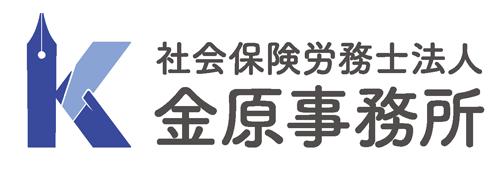 社会保険労務士法人 金原事務所